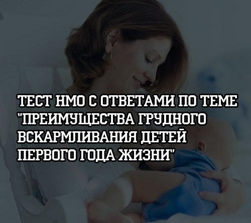 Тест НМО с ответами по теме Преимущества грудного вскармливания детей первого года жизни