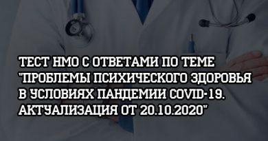 Тест НМО с ответами по теме Проблемы психического здоровья в условиях пандемии COVID-19 Актуализация от 20.10.2020