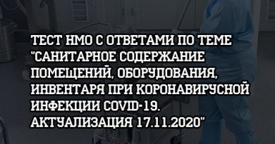 Тест НМО с ответами по теме Санитарное содержание помещений при короновирусной инфекции COVID-19 Актуализация 17.11.2020