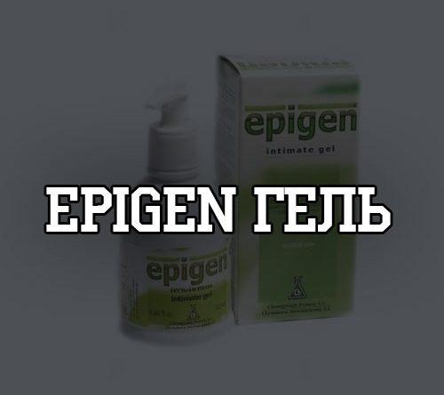 EPIGEN Гель