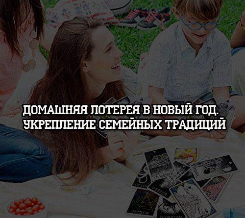 Домашняя лотерея в Новый Год Укрепление семейных традиций