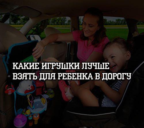 Какие игрушки лучше взять для ребенка в дорогу