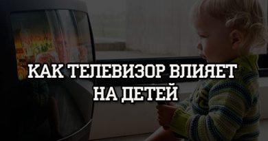 Как телевизор влияет на детей