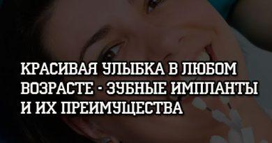 Красивая улыбка в любом возрасте - зубные имплантанты и их преимущества