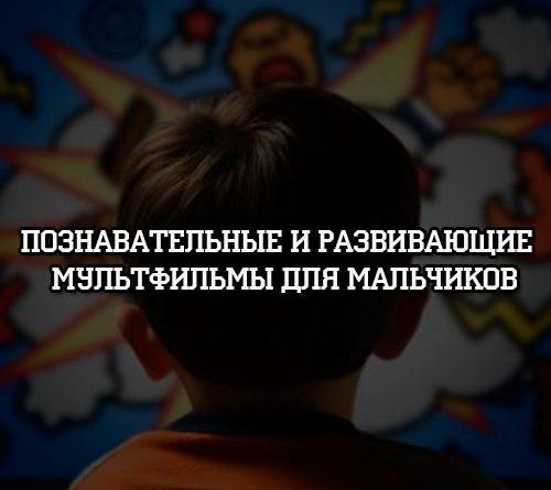 Познавательные и развивающие мультфильмы для мальчиков