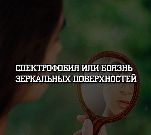 Спектрофобия или боязнь зеркальных поверхностей