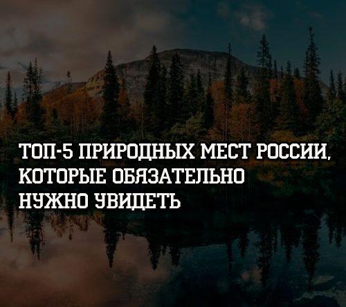 ТОП-5 природных мест России, которые обязательно нужно увидеть