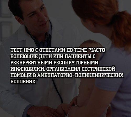 Тест НМО с ответами по теме Часто болеющие дети или пациенты с рекуррентными респираторными инфекциями