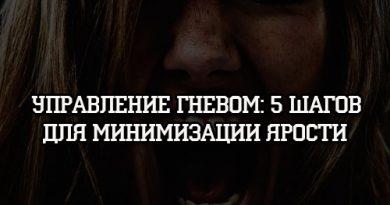 Управление гневом 5 шагов для минимизации ярости