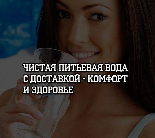 Чистая питьевая вода с доставкой - комфорт и здоровье
