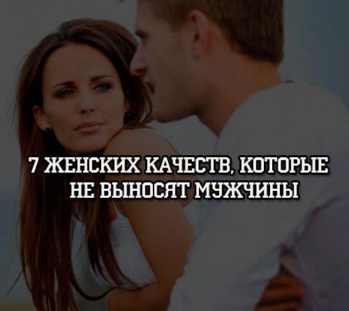 7 женских качеств, которые не выносят мужчины