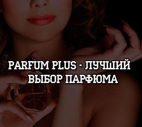 PARFUM PLUS - лучший выбор парфюма