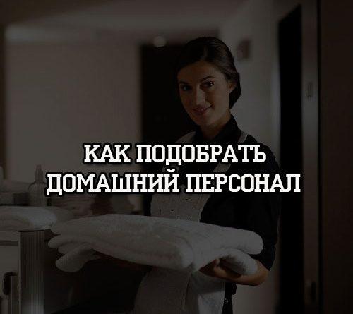 Как подобрать домашний персонал