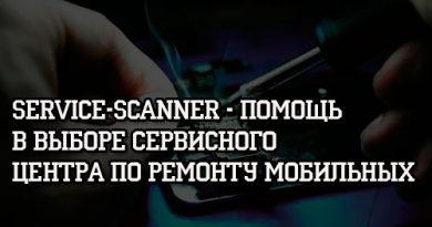 Service-Scanner - помощь в выборе сервисного центра по ремонту мобильных