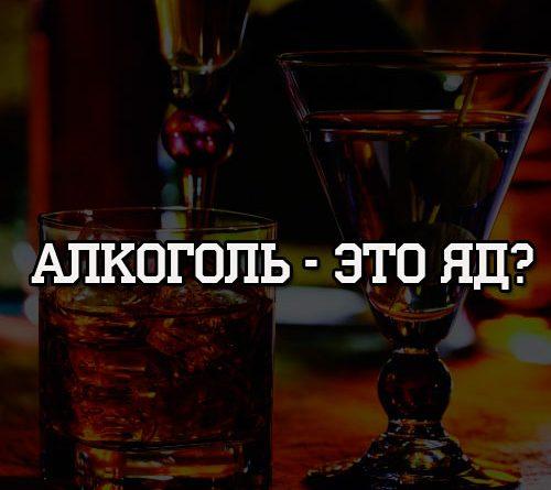 Алкоголь это яд
