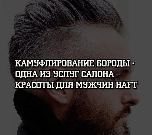Камуфлирование бороды-одна из услуг салона красоты для мужчин HAFT