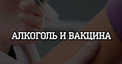 Алкоголь и вакцина