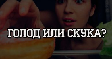 Голод или скука