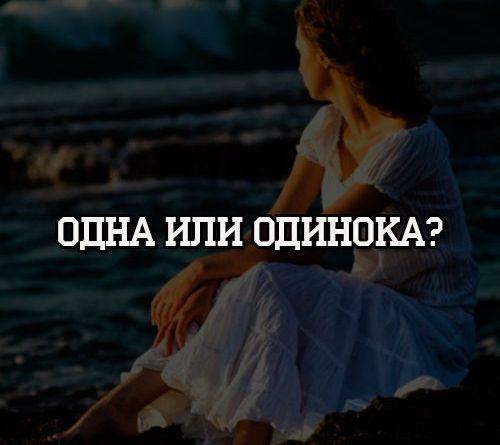 Одна или одинока