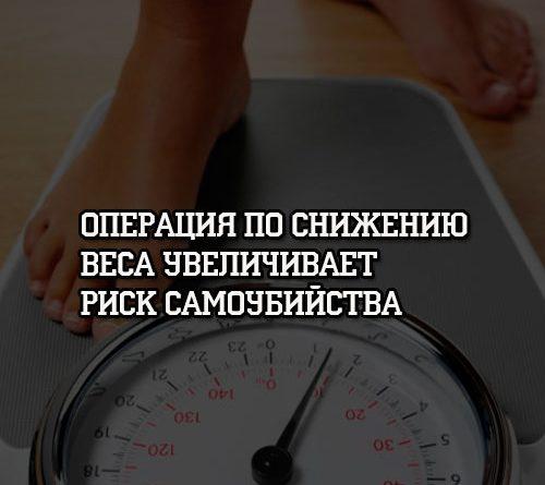 Операция по снижению веса увеличивает риск самоубийства