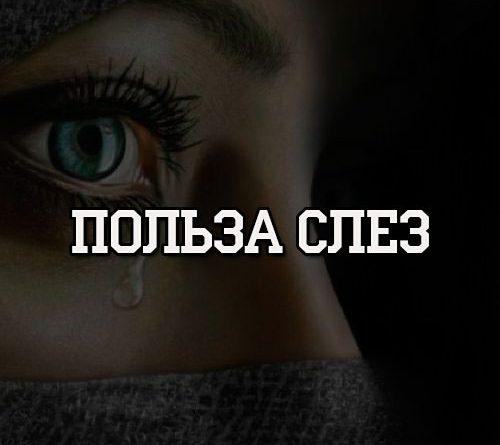 Польза слез