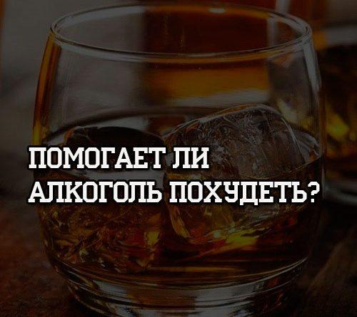 Помогает ли алкоголь похудеть
