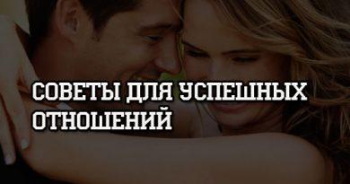 Советы для успешных отношений