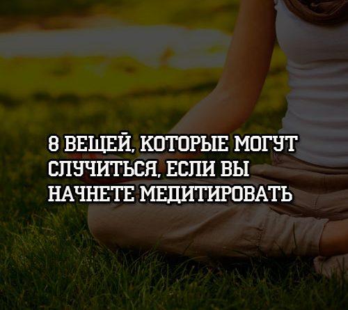 8 вещей, которые могут случиться, если вы начнете медитировать