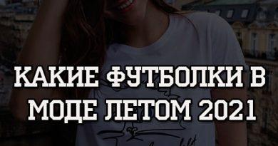 Какие футболки в моде летом 2021