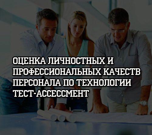 Оценка-личностных-и-профессиональных-качеств-персонала-по-технологии-Тест-Ассессмент-(2)