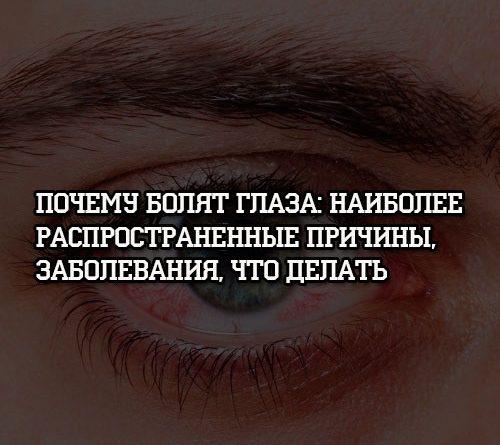 Почему болят глаза Наиболее распространенные причины, заболевания, что делать