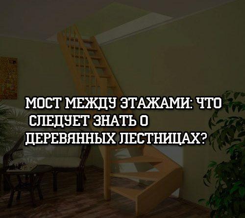 Мост между этажами Что следует знать о деревянных лестницах