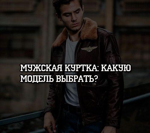 Мужская куртка Какую модель выбрать